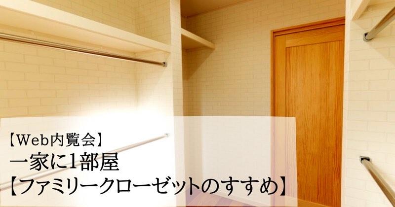 【Web内覧会⑥】一家に1部屋【ファミリークローゼットのすすめ】